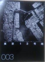東京13号.JPG
